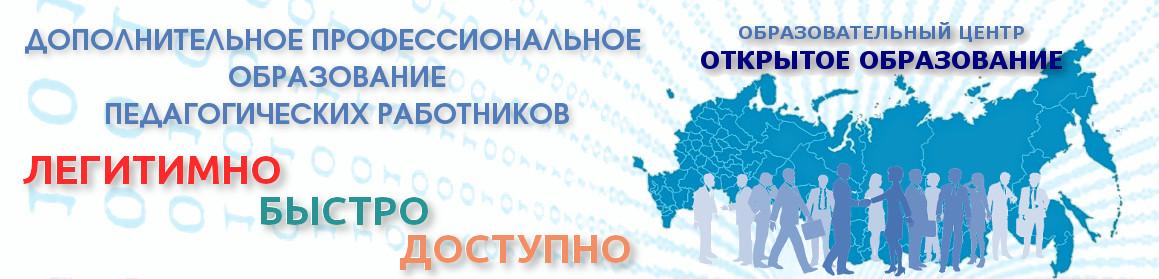 """Образовательный центр """"Открытое образование"""""""